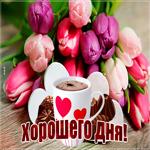 Открытка хорошего дня с тюльпанами