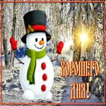 Открытка хорошего дня со снеговиком