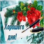 Открытка хорошего зимнего дня с цветами