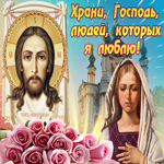 Открытка храни Господь близких