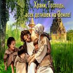 Открытка храни, Господь, всех детишек на земле