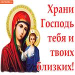 Открытка Храни тебя Господь