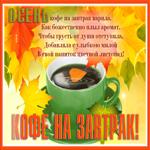 Открытка кофе на завтрак