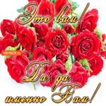 Открытка красивый букет роз