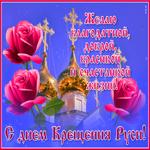 Открытка Крещение Руси с пожеланиями