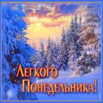 Открытка легкого зимнего понедельника