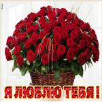 Открытка люблю с корзиной роз