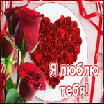 Открытка люблю с розами