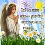 Открытка молитва Богу здоровья моим друзьям