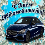 Открытка на День автомобилиста мужчине