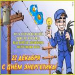 Открытка на День энергетика с надписью