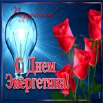 Открытка на День энергетика с розами