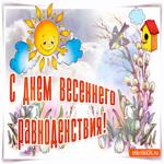 Открытка на День весеннего равноденствия