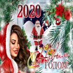 Открытка на Новый Год 2020