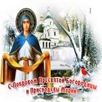 Открытка на празднование Покрова