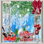 Открытка новогоднего настроения