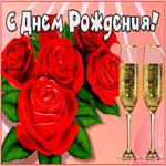 Открытка открытка с днем рождения женщине с игристым вином