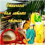 Открытка отличного летнего отдыха