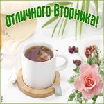 Открытка отличного вторника с чаем