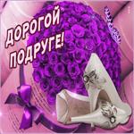 Открытка подруге с фиолетовыми розами
