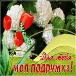 Открытка подруге с тюльпанами