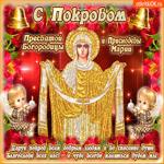 Открытка Покров Пресвятой Богородицы с надписью