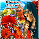 Открытка Покров Пресвятой Богородицы с цветами