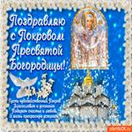 Открытка Покров Пресвятой Богородицы со стихами
