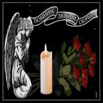 Открытка помним скорбим с ангелом