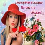 Открытка поцелуйчик для подруги
