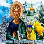 Открытка поздравление День Андрея Первозванного