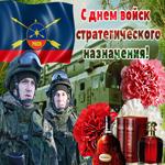 Открытка поздравление День ракетных войск стратегического назначения