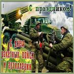 Открытка поздравление на День ракетных войск и артиллерии