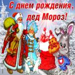 Открытка поздравление на День рождения Деда Мороза