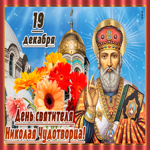 Открытка поздравление на День святителя Николая Чудотворца