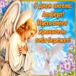 Открытка поздравление с днем ангела Альберт