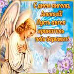 Открытка поздравление с днем ангела Алексей