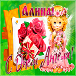 Новая открытка с днем ангела Алина