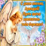 Открытка поздравление с днем ангела Аркадий