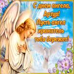 Открытка поздравление с днем ангела Артур
