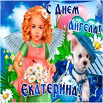 Открытка поздравление с днем ангела Екатерина