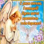 Открытка поздравление с днем ангела Геннадий
