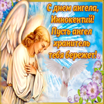 Открытка поздравление с днем ангела Иннокентий