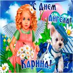 Открытка поздравление с днем ангела Карина
