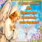 Открытка поздравление с днем ангела Лев