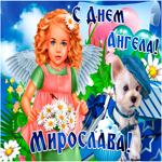 Открытка поздравление с днем ангела Мирослава