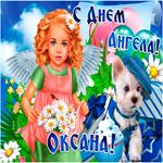 Открытка поздравление с днем ангела Оксана