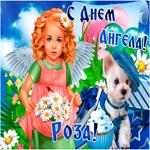 Открытка поздравление с днем ангела Роза