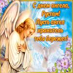 Открытка поздравление с днем ангела Рустам