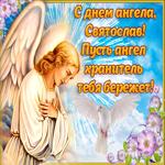 Открытка поздравление с днем ангела Святослав